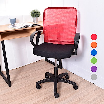 凱堡 KAYLE 透氣網背電腦網椅/辦公椅/網椅/透氣椅