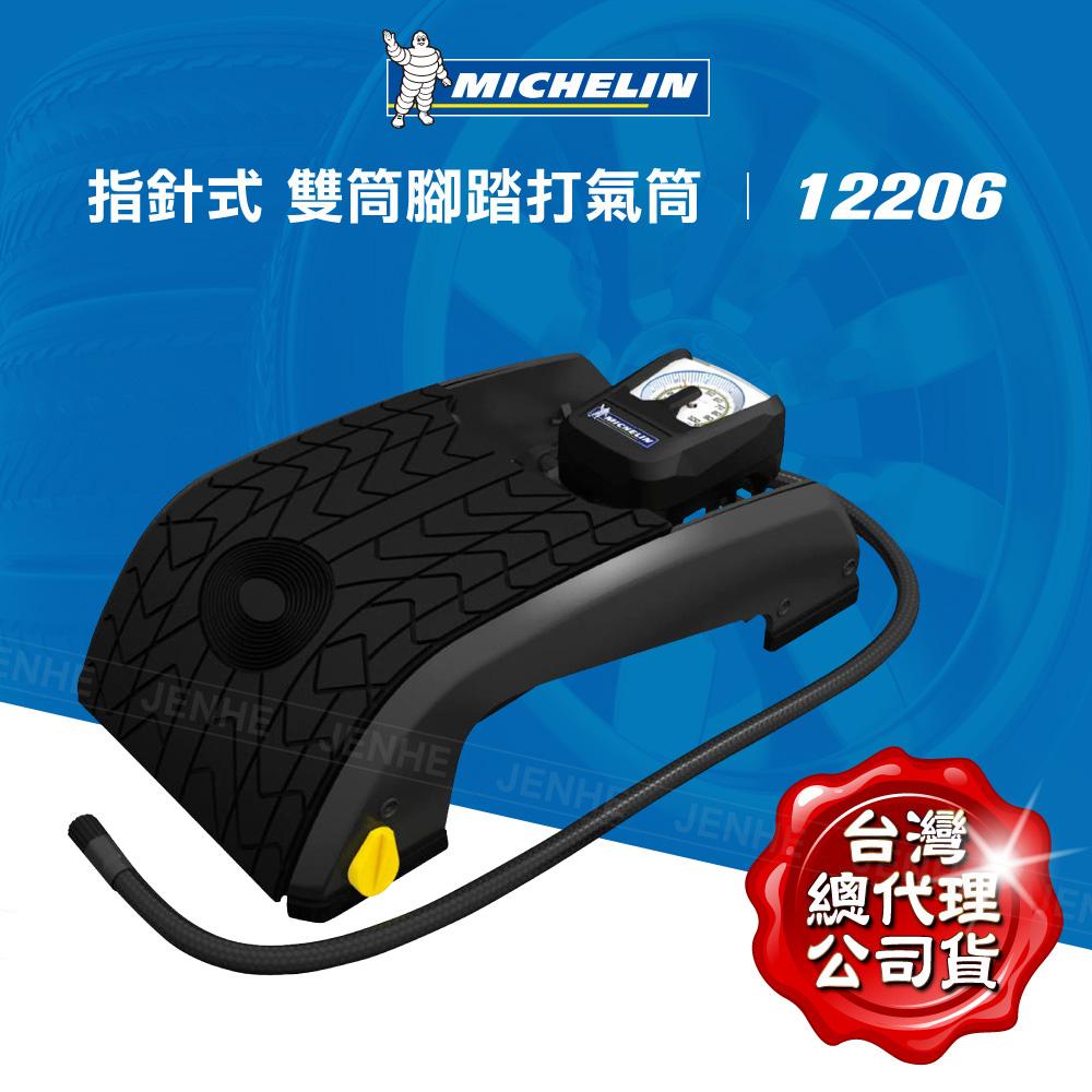 MICHELIN米其林 指針式雙筒腳踏打氣筒 12206