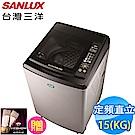 SANLUX台灣三洋 15KG 定頻直立式洗衣機 SW-15AS6 內外不鏽鋼