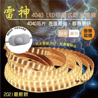 【Camp plus】4040 LED可調式防水燈條-10米 (悠遊戶外)