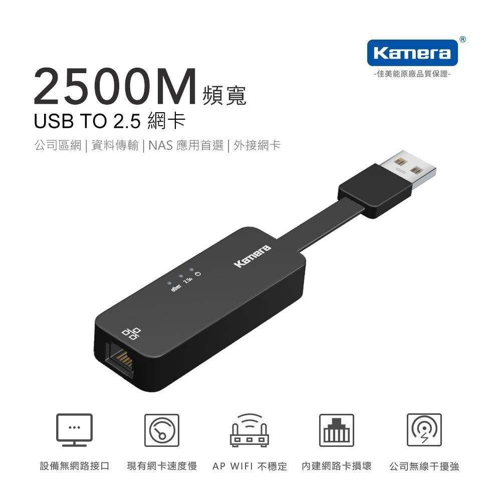 Kamera USB3.0 轉 RJ45 2.5G 外接網路卡 網路轉換器 (KA-UA2.5G)