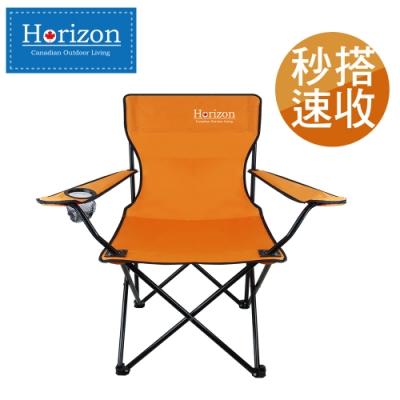 【Horizon 天際線】 輕便折疊野餐椅 陽光橘