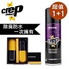 Crep Protect奈米科技抗污防水噴霧+吸濕除臭殺菌膠囊(超值組合1+1)