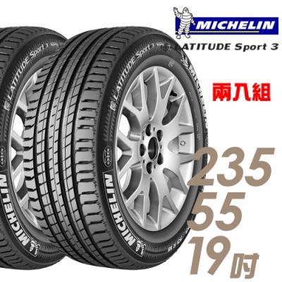 【米其林】LATITUDE Sport 3 SPT3 豪華休旅輪胎_二入組_235/55/19