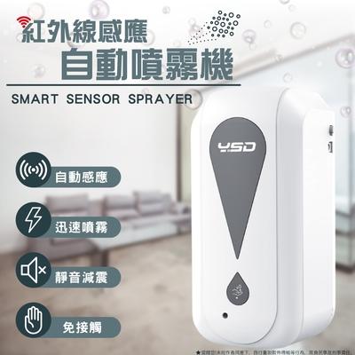 自動感應洗手機免接觸智能皂液器電動洗手消毒酒精噴霧器