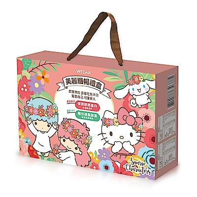 ★三麗鷗纖暢禮盒★WEDAR 暢快蔬果酵素+彈潤膠原蛋白