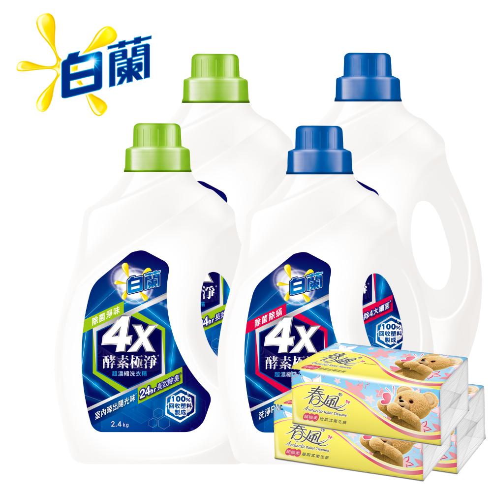 白蘭 4X酵素極淨超濃縮洗衣精2.4KG_4瓶 贈衛生紙3包