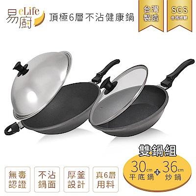 [eLife易廚] 頂級6+2層不沾健康雙鍋組(36cm炒鍋+30cm平底鍋)