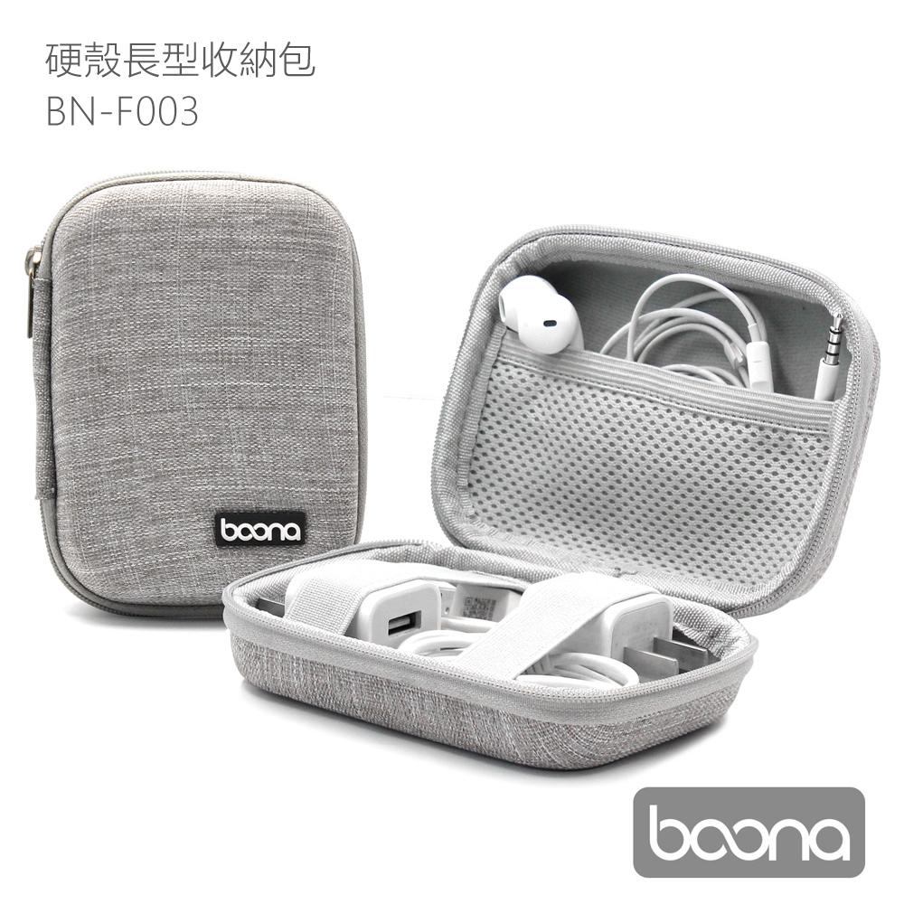 Boona 旅行 硬殼長型收納包 F003 線材 記憶卡收納 電池 遙控器