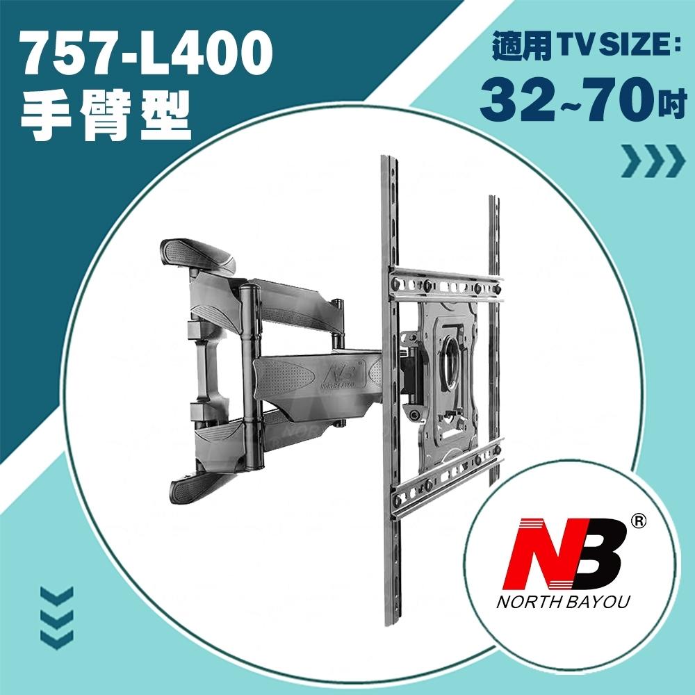 NB 757-L400新版/32-70吋 手臂型螢幕掛架