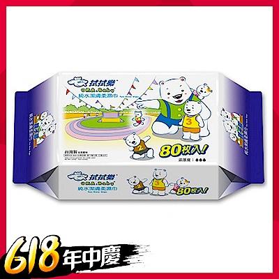 [限量搶購]拭拭樂 超純水親子熊潔膚柔膚巾運動會80抽x36包/箱