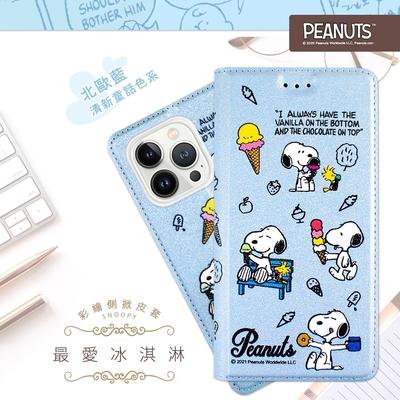 【SNOOPY/史努比】iPhone 13 Pro (6.1吋) 彩繪可站立皮套(最愛冰淇淋)