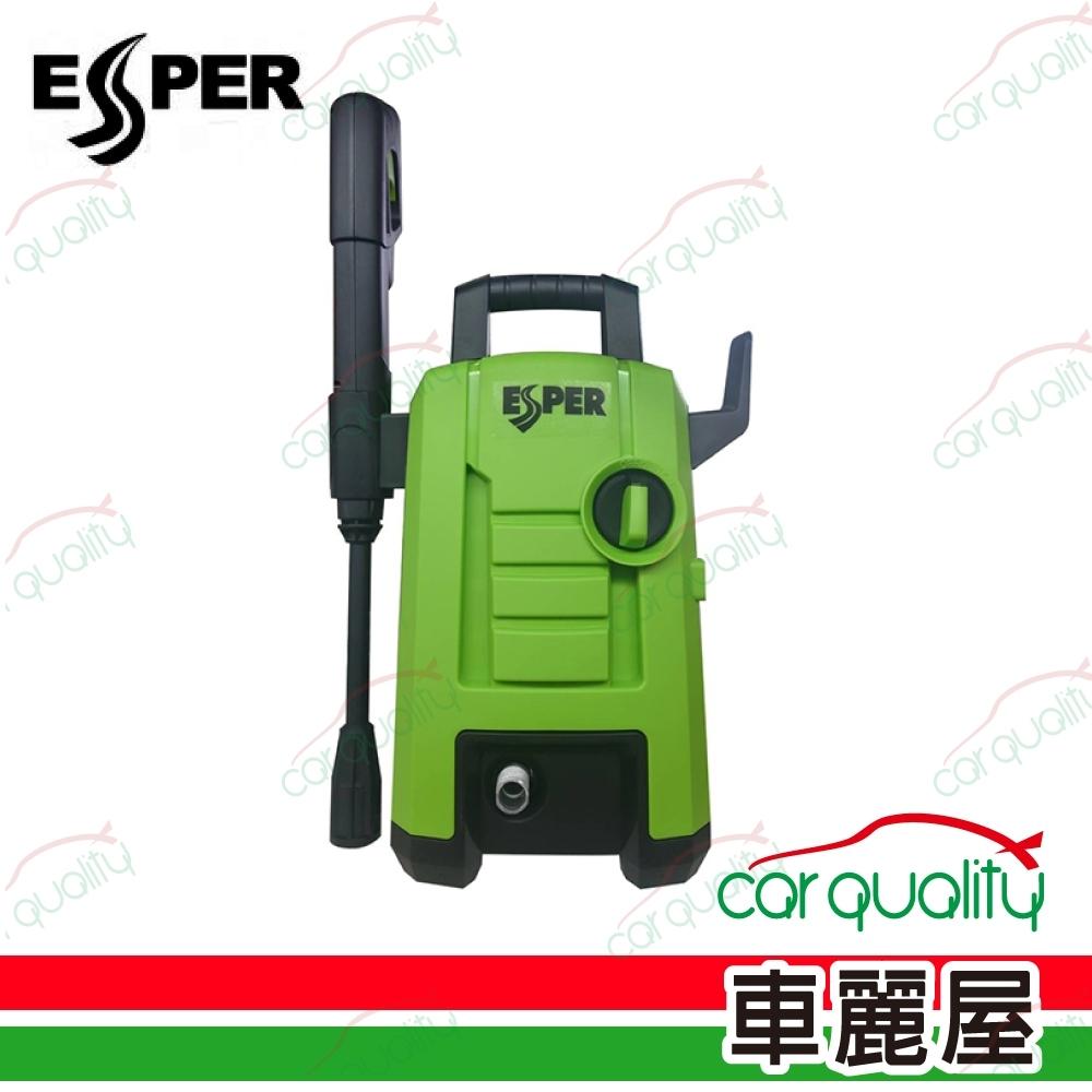 【ESPER】超強潔淨力 高壓清洗機 EA309