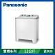 [館長推薦] Panasonic國際牌 12KG 雙槽洗衣機 NA-W120G1 product thumbnail 1