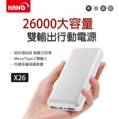 【HANG】26000大容量 雙輸出行動電源 (X26)
