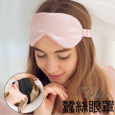 I.Dear-100%蠶絲真絲透氣美膚遮光睡眠面罩眼罩(3色)