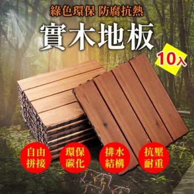 【溫潤家居】戶外實木地板 熱碳化拼接地板 防腐蝕抗壓耐熱庭院花園木板(10入)