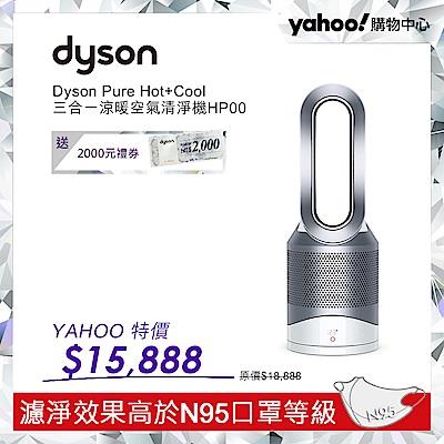 [時時樂限定]Dyson Pure Hot +Cool 三合一涼暖風扇空氣清淨機 HP00