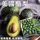 【天天果園】加州特級酪梨8顆(每顆約200g)