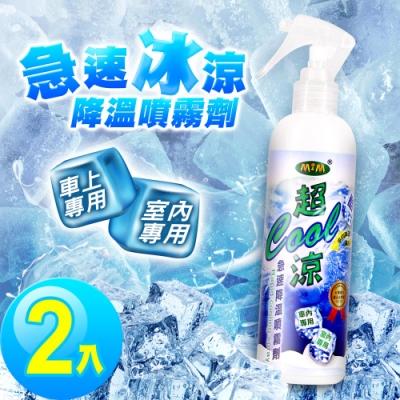 水膜麗嚴選 台灣製造室內車用急速冰涼降溫噴霧劑250ml(2入)