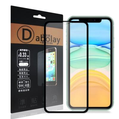 全膠貼合 iPhone 11 6.1吋 霧面滿版疏水疏油9H鋼化頂級玻璃膜(黑)