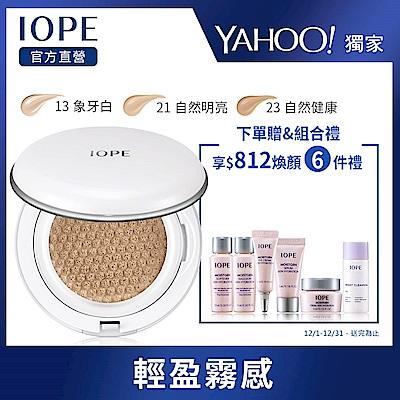 IOPE艾諾碧 水潤光透氣墊粉底-升級版SPF50+/PA+++(長效粉霧款)