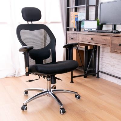 AS-霍爾機能款透氣網布黑色辦公椅-65x65x135-119cm(DIY)