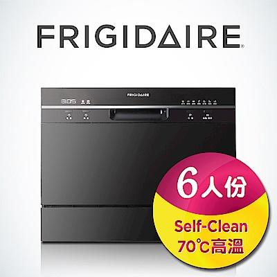 美國富及第Frigidaire 桌上型智慧洗碗機 6人份(升級款) 贈不锈鋼微波爐