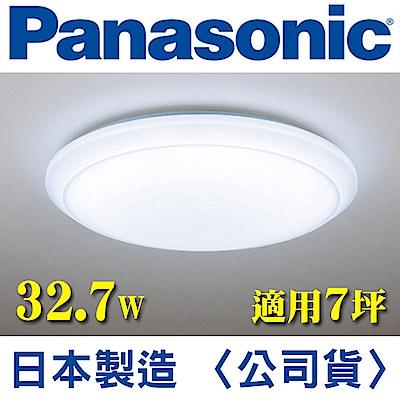 國際牌 第三代遙控頂燈 HH-LAZ5043209 (全白罩) 32.7W