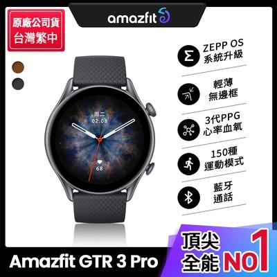 【Amazfit 華米】GTR 3 Pro無邊際鋁合金健康智慧手錶