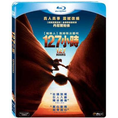 127小時  127 Hours 藍光 BD