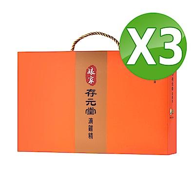 存元堂滴雞精<b>12</b>入x3盒