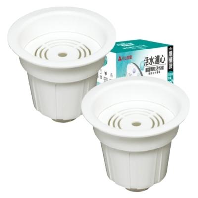 元山麥飯石顆粒活性碳活水濾心( 一盒2入裝) YS-6722