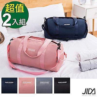 JIDA 輕時尚290T防水運動/旅遊收納包(2入組)