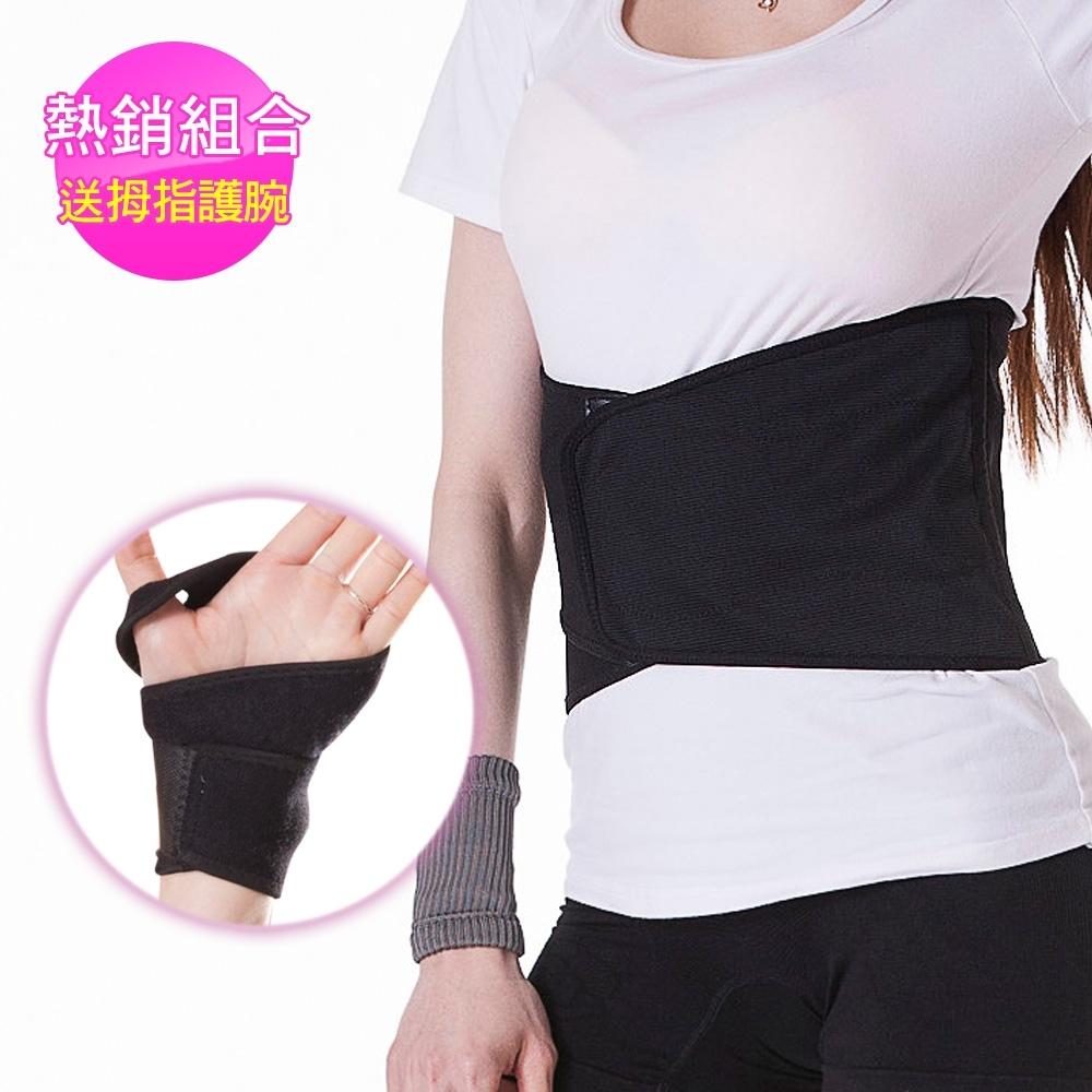 【JS嚴選】*隱形達人*調整型隱形版護腰回饋組(774腰帶+拇指護腕)