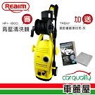【Reaim 萊姆】高壓清洗機(HPI-1800)