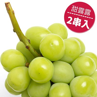 日本麝香葡萄綠無籽2串入