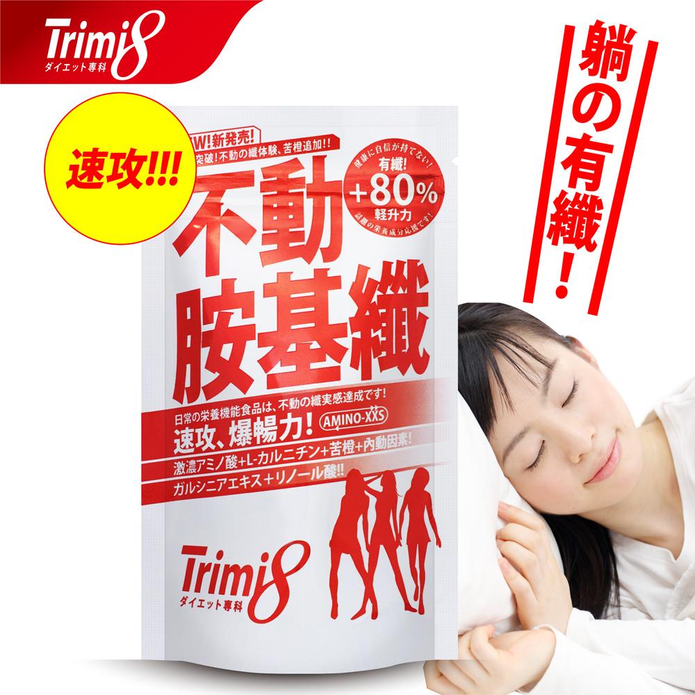 Trimi8 不動胺基纖 (72粒/入) 效期20191218