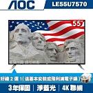 美國AOC 55吋4K聯網液晶顯示器+視訊盒LE55U7570