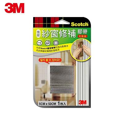 3M 超黏紗窗修補膠帶-長條狀可自行剪裁 (5x50cm)