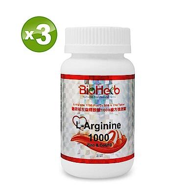 碧荷柏-左旋精胺酸1000複方強效錠(30顆/瓶) x3瓶