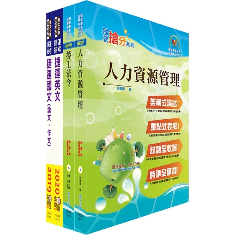109年台北捷運招考(專員(二)【人資類】)套書(贈題庫網帳號、雲端課程)
