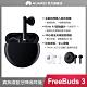 【官旗】HUAWEI FreeBuds 3 真無線藍牙降噪耳機