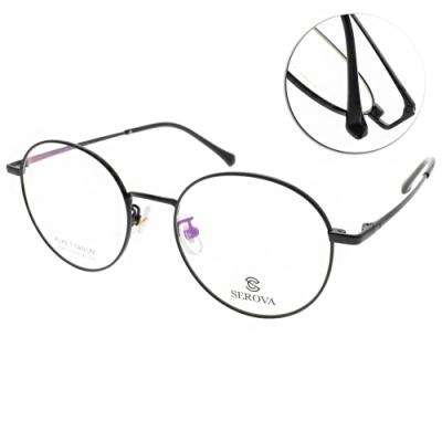 SEROVA光學眼鏡 氣質細圓框款/霧黑#SP457 C16