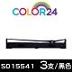 Color24 for EPSON 3入組 S015541 黑色相容色帶/適用Epson LQ-2090 / 2090C / FX-2190 product thumbnail 1