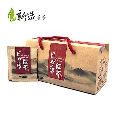 【新造茗茶】精選日月潭阿薩姆紅茶極品袋茶包(30入/盒)