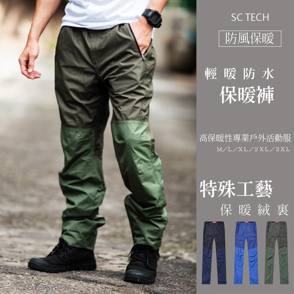 Secret Closet-雙色拼接輕暖防水保暖褲-軍綠