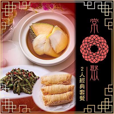 (台北)常聚粵菜2人經典套餐