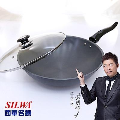 西華SILWA 冷泉科技炒鍋32cm