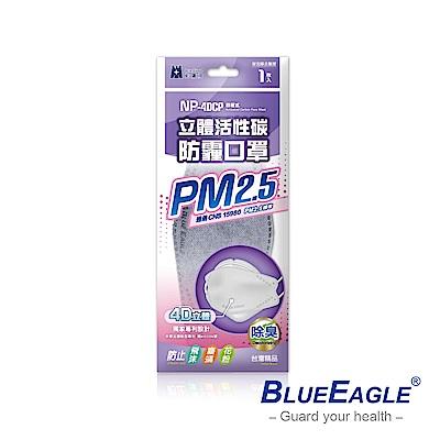 藍鷹牌 立體專業成人防霾立體口罩 防霾 PM2.5 防空污 紫爆 活性碳灰 1片x10包